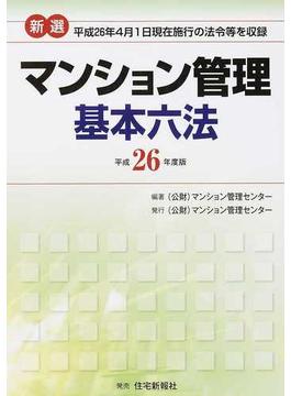 新選マンション管理基本六法 平成26年度版