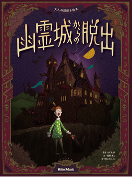 幽霊城からの脱出 大人の謎解き絵本