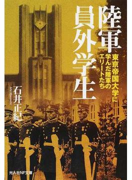 陸軍員外学生 東京帝国大学に学んだ陸軍のエリートたち(光人社NF文庫)