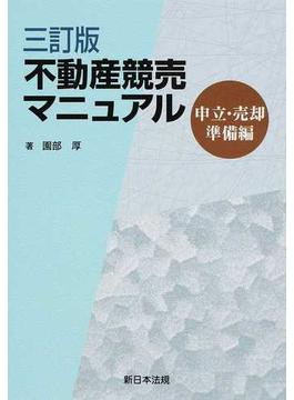 不動産競売マニュアル 3訂版 申立・売却準備編