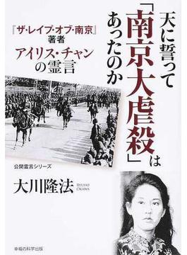 天に誓って「南京大虐殺」はあったのか 『ザ・レイプ・オブ・南京』著者アイリス・チャンの霊言