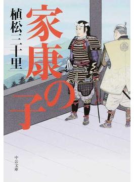 家康の子(中公文庫)