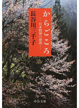 からごころ 日本精神の逆説(中公文庫)