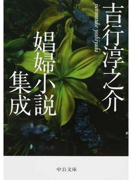 吉行淳之介娼婦小説集成(中公文庫)