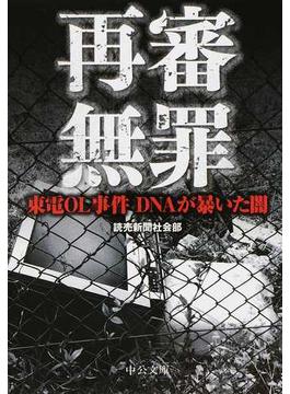 再審無罪 東電OL事件DNAが暴いた闇(中公文庫)