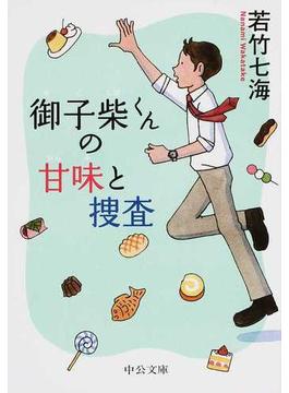 御子柴くんの甘味と捜査(中公文庫)