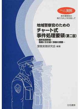 地域警察官のためのチャート式事件処理要領 最終処理事案・専務に引き継ぐ事案の措置 第2版