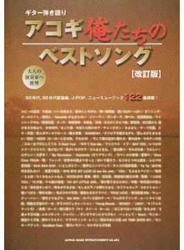 アコギ俺たちのベストソング 80年代、90年代歌謡曲、J−POP、ニューミュージック122曲掲載! 改訂版