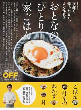 おとなの「ひとり家ごはん」 夜遅く帰った日も、すぐ作れる 冨田ただすけの一番簡単な和食(日経ホームマガジン)