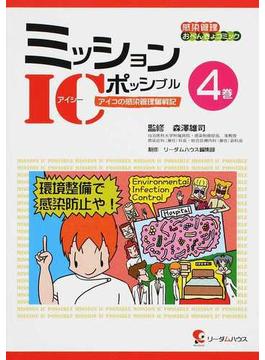ミッションICポッシブル 4巻 アイコの感染管理奮戦記 感染管理おべんきょコミック