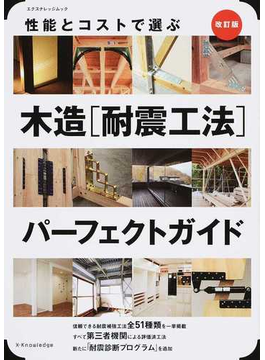 木造〈耐震工法〉パーフェクトガイド 性能とコストで選ぶ 耐震補強工法で迷わない! 改訂版(エクスナレッジムック)