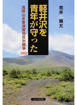 軽井沢を青年が守った 浅間山米軍演習地反対闘争1953