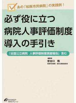必ず役に立つ病院人事評価制度導入の手引き あの「松阪市民病院」の実践例! 「全国公立病院人事評価制度調査報告」含む