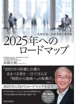 2025年へのロードマップ 医療計画と医療連携の最前線 2014年4月補訂版