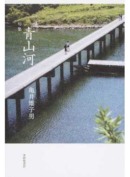 青山河 句集