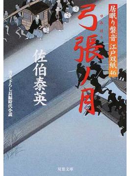 弓張ノ月 書き下ろし長編時代小説(双葉文庫)