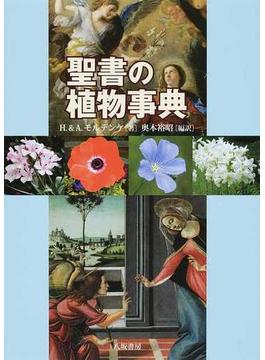 聖書の植物事典