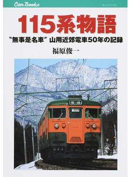 """115系物語 """"無事是名車""""山用近郊電車50年の記録(JTBキャンブックス)"""