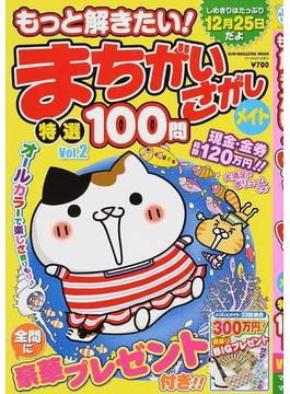 もっと解きたい!まちがいさがしメイト特選100問 Vol.2(SUN-MAGAZINE MOOK)