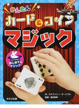 かんたんカード&コインマジック