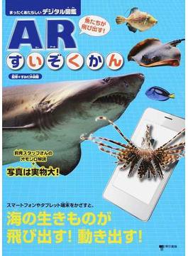 ARすいぞくかん 魚たちが飛び出す! まったくあたらしいデジタル図鑑