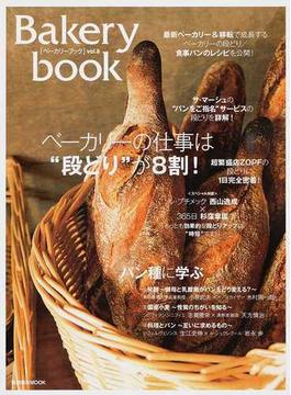 """Bakery book vol.8 ベーカリーの仕事は""""段どり""""が8割!(柴田書店MOOK)"""