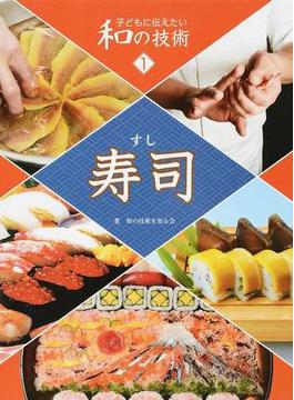 子どもに伝えたい和の技術 1 寿司