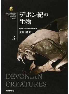 デボン紀の生物