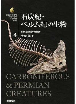 石炭紀・ペルム紀の生物