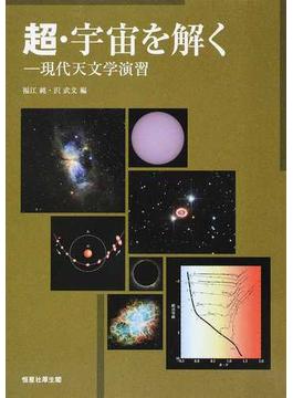 超・宇宙を解く 現代天文学演習