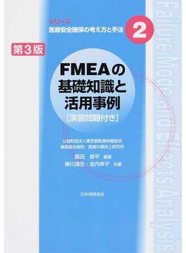 FMEAの基礎知識と活用事例 第3版