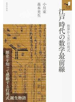 江戸時代の数学最前線 和算から見た行列式 歴史を知って感動する行列式誕生物語(知の扉シリーズ)