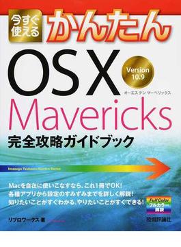 今すぐ使えるかんたんOS Ⅹ Mavericks完全攻略ガイドブック Version 10.9