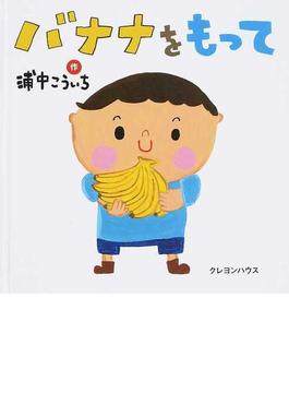 バナナをもって