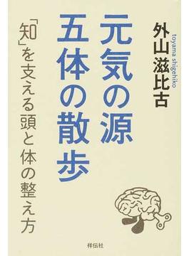 元気の源 五体の散歩 「知」を支える頭と体の整え方