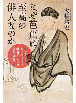 なぜ芭蕉は至高の俳人なのか 日本人なら身につけたい教養としての俳句講義