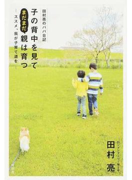 子の背中を見てまだまだ親は育つ 田村亮のパパ日記 ススメ、我が子育て道を