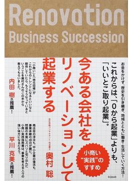 """今ある会社をリノベーションして起業する 小商い""""実践""""のすすめ"""