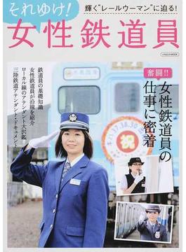 """それゆけ!女性鉄道員 輝く""""レールウーマン""""に迫る!(イカロスMOOK)"""