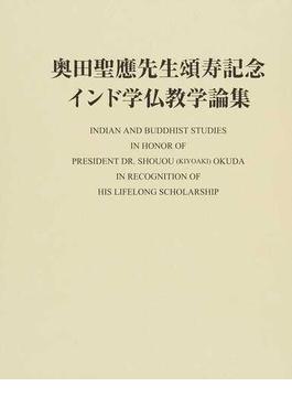 奥田聖應先生頌寿記念インド学仏教学論集