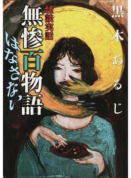 無惨百物語 3 はなさない(MF文庫ダ・ヴィンチ)