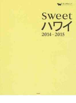 sweetハワイ 2014−2015