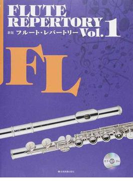 フルート・レパートリー 新版 Vol.1