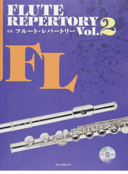 フルート・レパートリー 新版 Vol.2