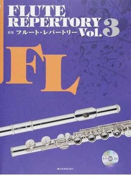 フルート・レパートリー 新版 Vol.3