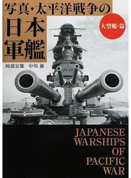 写真・太平洋戦争の日本軍艦 大型艦・篇(ワニ文庫)