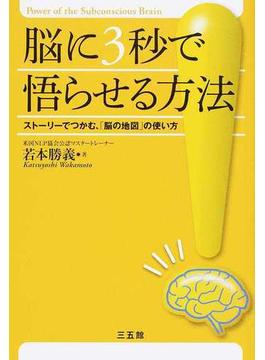 脳に3秒で悟らせる方法 ストーリーでつかむ、「脳の地図」の使い方 Power of the Subconscious Brain