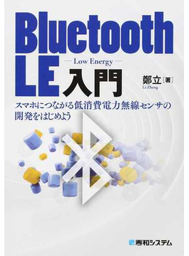 Bluetooth LE入門 スマホにつながる低消費電力無線センサの開発をはじめよう