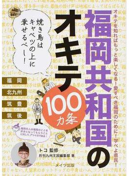 福岡共和国のオキテ100カ条 焼き鳥はキャベツの上に乗せるべし! オキテを知ればもっと楽しくなる!愛すべき福岡のために!学べよ県民!