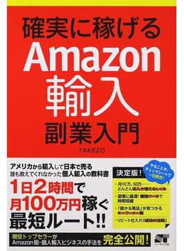 確実に稼げるAmazon輸入副業入門